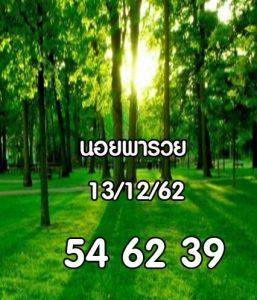 หวยฮานอยพารวย 13/12/62 ชุดที่ 2