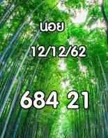 หวยฮานอยวันนี้ 12/12/62 ชุดที่ 8