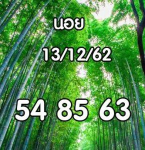 หวยฮานอยพารวย 13/12/62 ชุดที่ 3