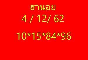 แนวทางหวยฮานอย 4/12/62 ชุดที่ 8