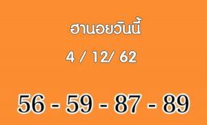 แนวทางหวยฮานอย 4/12/62 ชุดที่ 9