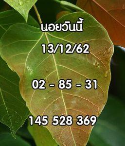 หวยฮานอยพารวย 13/12/62 ชุดที่ 5