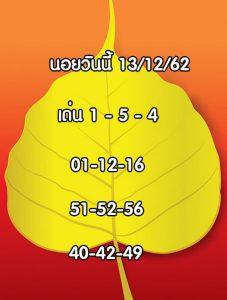 หวยฮานอยพารวย 13/12/62 ชุดที่ 8