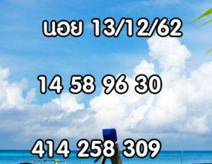 หวยฮานอยพารวย 13/12/62 ชุดที่ 9