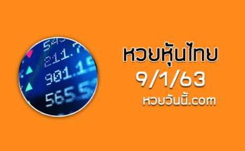 หวยหุ้นไทยวันนี้ 9/1/63 ชุดที่11