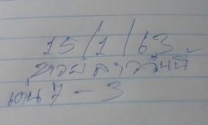 หวยลาววันนี้ 15/1/63 ชุดที่ 8
