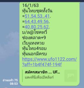 หวยหุ้นไทยวันนี้ 16/1/63 ชุดที่1