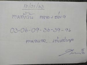 หวยหุ้นไทยวันนี้ 16/1/63 ชุดที่10