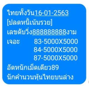 หวยหุ้นไทยวันนี้ 16/1/63 ชุดที่2