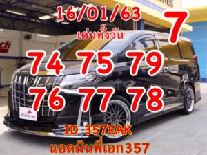 หวยหุ้นไทยวันนี้ 16/1/63 ชุดที่3