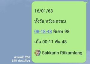 หวยหุ้นไทยวันนี้ 16/1/63 ชุดที่4