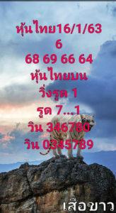 หวยหุ้นไทยวันนี้ 16/1/63 ชุดที่9