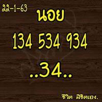 หวยฮานอย 22/1/63 ชุดที่2