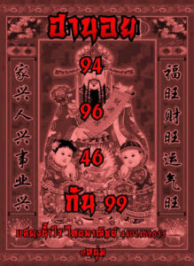 หวยฮานอย 22/1/63 ชุดที่5