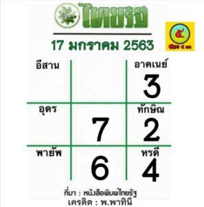 หวยไทยรัฐ 17/1/63