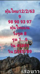 หวยหุ้นไทย 12/2/63 ชุดที่10
