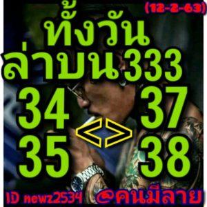 หวยหุ้นไทย 12/2/63 ชุดที่7