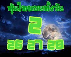 หวยหุ้นไทย 12/2/63 ชุดที่9
