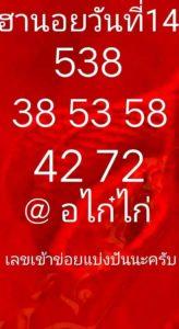 สูตรหวยฮานอย 14/2/63 ชุดที่ 10