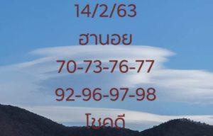 สูตรหวยฮานอย 14/2/63 ชุดที่ 4