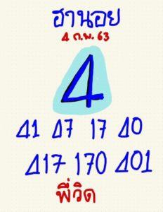 หวยฮานอย 4/2/63 ชุดที่ 5