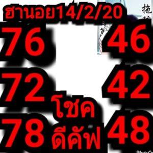 สูตรหวยฮานอย 14/2/63 ชุดที่ 7