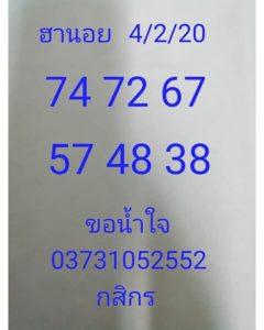 หวยฮานอย 4/2/63 ชุดที่ 8