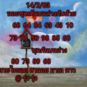 สูตรหวยฮานอย 14/2/63 ชุดที่ 8