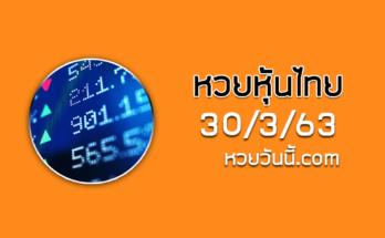 หวยหุ้นไทยวันนี้ 30/3/63 ชุดที่ 11