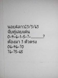 หวยลาว 23/3/63 ชุดที่ 2