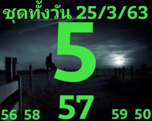 หวยหุ้น 25/3/63 ชุดที่7
