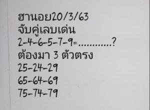 สูตรหวยฮานอย 20/3/63 ชุดที่ 2
