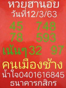 หวยฮานอยพารวย 12/3/63  ชุดที่ 5