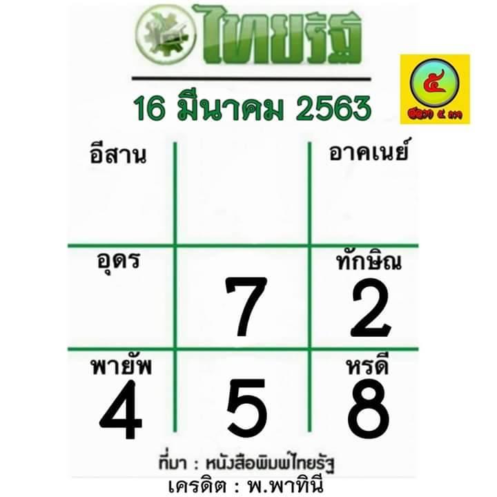 หวยไทยรัฐ 16/3/63