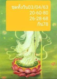 แนวทางหุ้นไทย 3/4/63 ชุดที่1