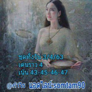 แนวทางหุ้นไทย 3/4/63 ชุดที่10
