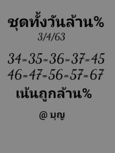 แนวทางหุ้นไทย 3/4/63 ชุดที่4