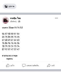 สูตรหวยหุ้น 22/4/63 ชุดที่7