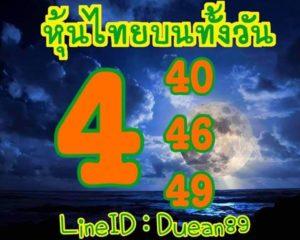 แนวทางหุ้นไทย 3/4/63 ชุดที่8