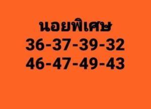 สูตรหวยฮานอย 23/4/63 ชุดที่ 1
