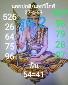 หวยฮานอย 27/4/63 ชุดที่ 2