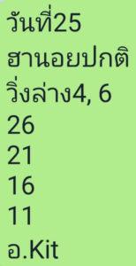 หวยฮานอยวันนี้ 25/4/63 ชุดที่ 6