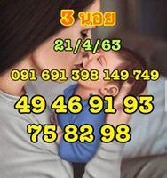 หวยฮานอย 21/4/63 ชุดที่ 7