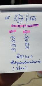 แนวทางหวยฮานอย 20/4/63 ชุดที่ 8