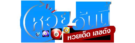 เว็บหวยวันนี้ logo