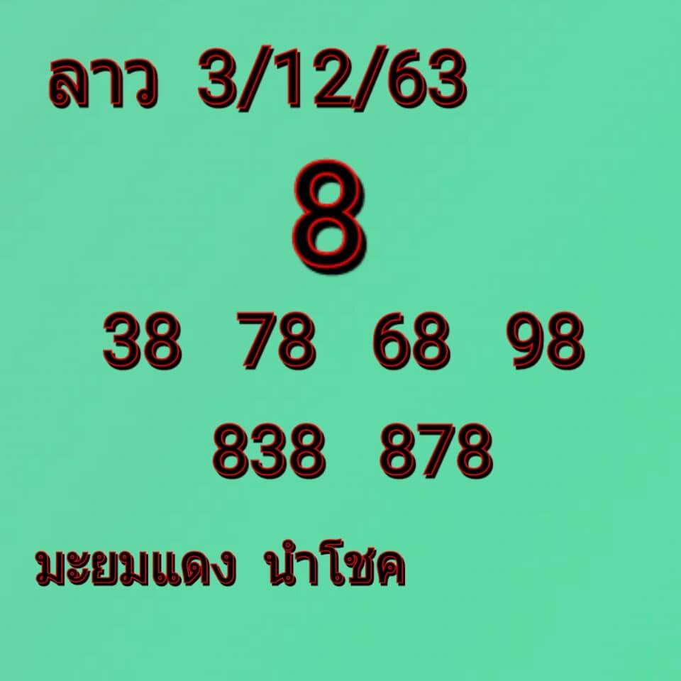หวยลาววันนี้ 3/12/63 ชุดที่15