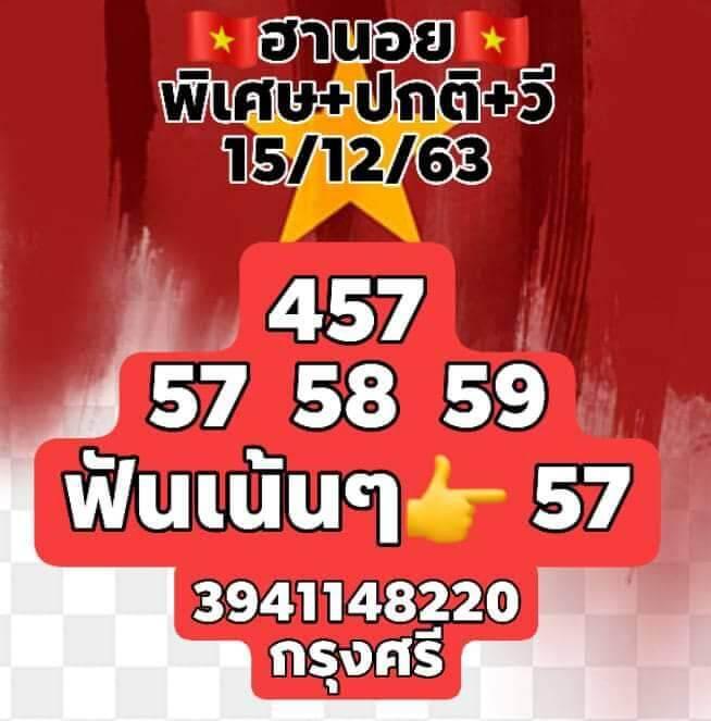 หวยฮานอยวันนี้ 15/12/63 ชุดที่13