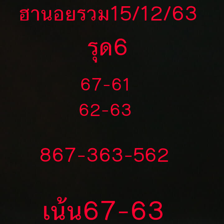 หวยฮานอยวันนี้ 15/12/63 ชุดที่2
