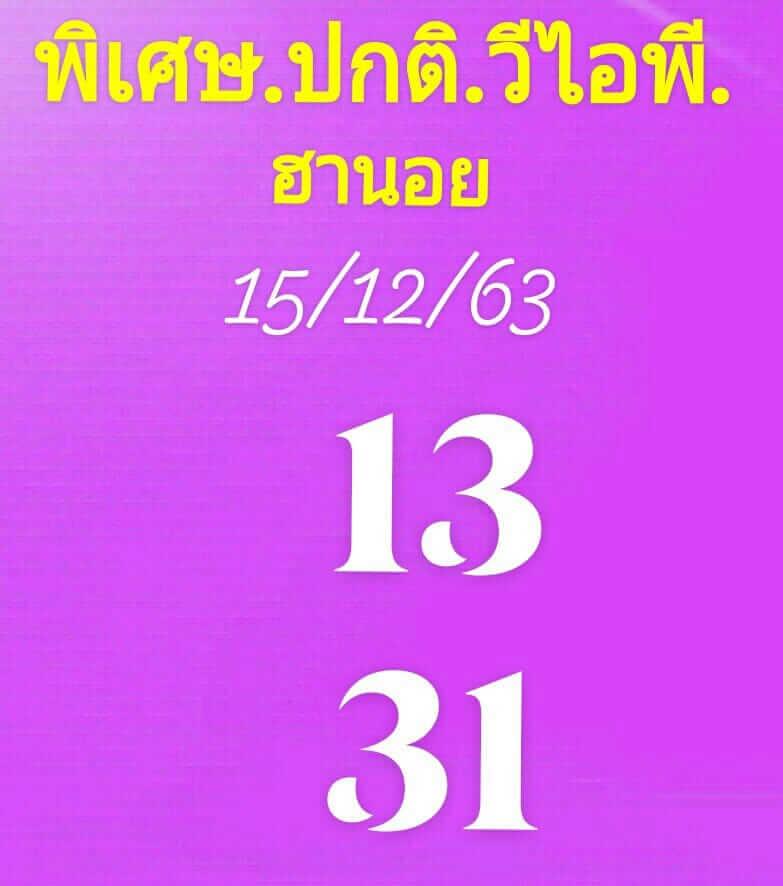 หวยฮานอยวันนี้ 15/12/63 ชุดที่5