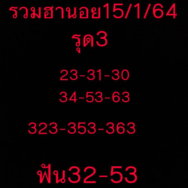 หวยฮานอยวันนี้ 15/1/64 ชุดที่7